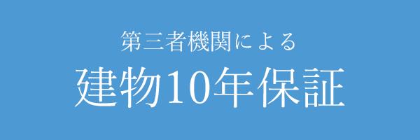 第三者機関による建物10年保証